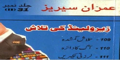 http://www.bookstube.net/2014/10/zero-land-ki-talash-2-by-ibn-e-safi.html