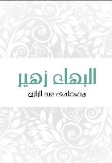 البهاء زهير - مصطفى عبد الرازق