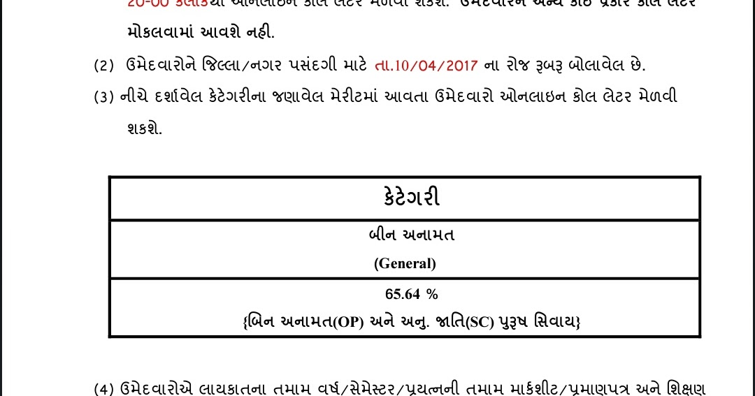All education news htat bharti 2017 sixth round cut off for Gtu be 6th sem time table