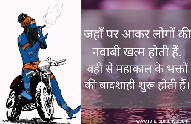 Mahakal Status Images Hindi