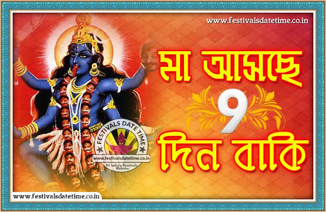 Kali Puja Asche 9 Din Baki, 9 Day Left of Kali Puja