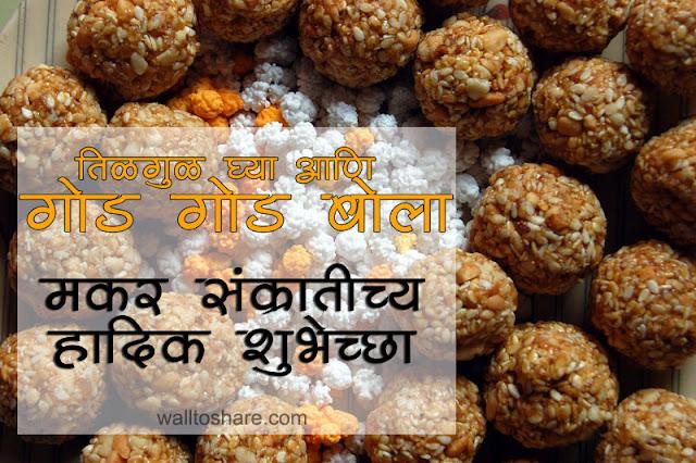 Makar Sankranti Images Marathi best images