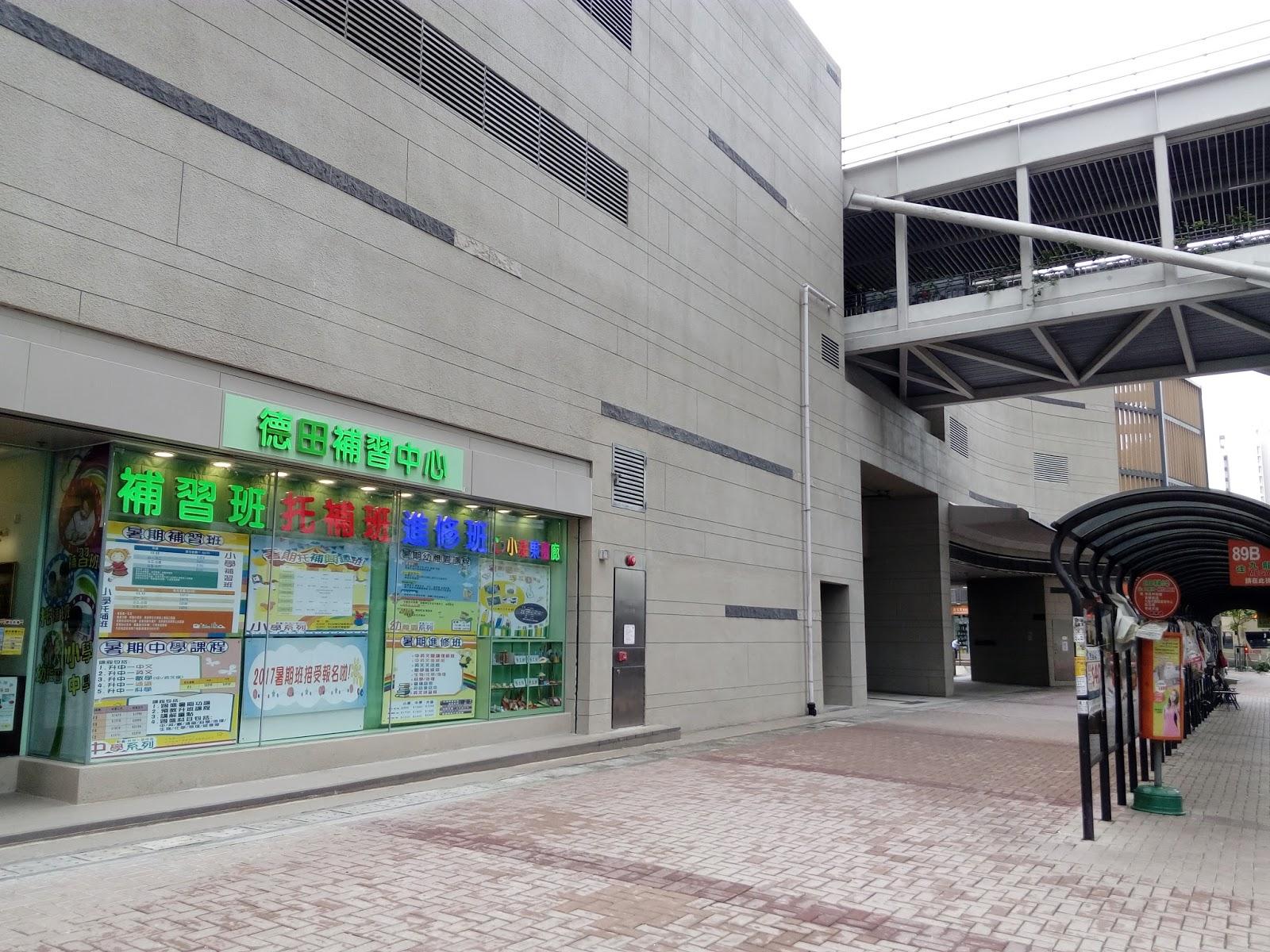 Grassroots O2: [房署商場] 安達商場 @2017-05-13