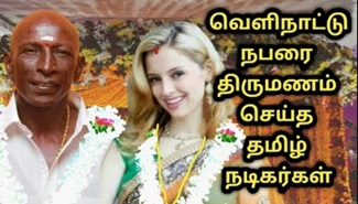 Tamil Actors Who Married With Foreigners | Kamal Concepts