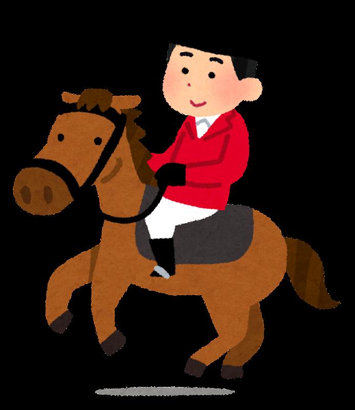 「乗馬 イラスト」の画像検索結果