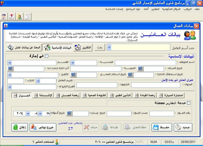 تحميل برنامج شؤون الموظفين مجاني مفتوح المصدر