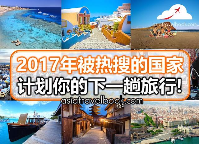 Asia Travel Book: 還在想要去哪里旅行嗎?2017年被熱搜的國家在這里!