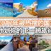 还在想要去哪里旅行吗?2017年被热搜的国家在这里!