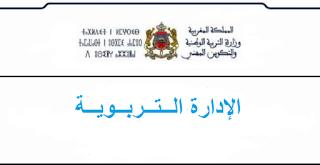 النتائج النهائية لمباراة مسلك الإدارة التربوية مركز بني ملال 2016