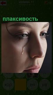 на щеке течет слеза, плаксивость человека