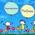 ΣΠΟΤ για την σημασία της 2χρονης προσχολικής αγωγής (video)