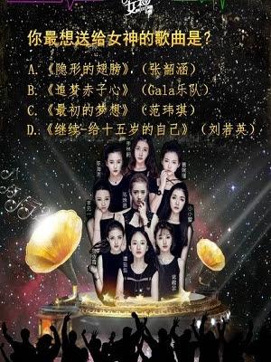 Xin Chào Nữ Thần 2016
