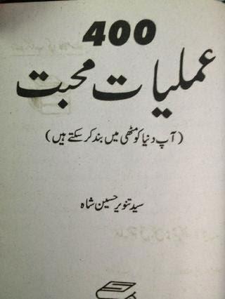 surah e yaseen pdf free