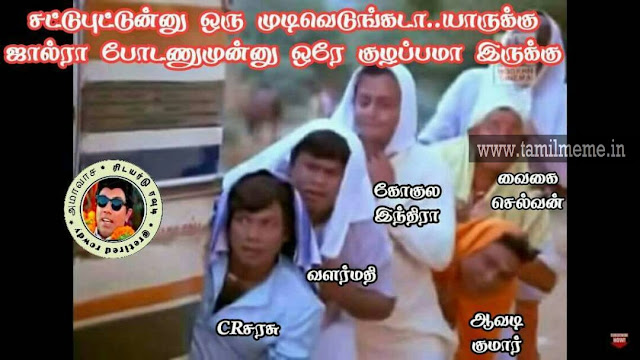 AIADMK Party Issue Meme - Others are waiting to support New Leader