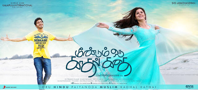 Meendum Oru Kadhal Kadhai Tamil movie official trailer