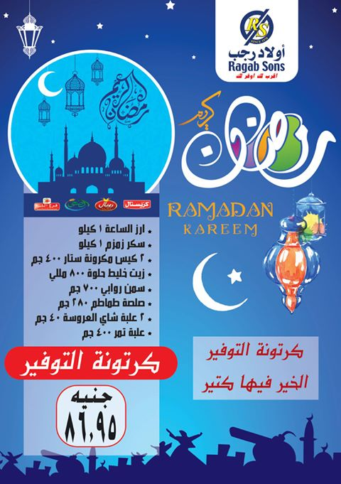 عروض كرتونة رمضان 2017 من اولاد رجب هايبر ماركت