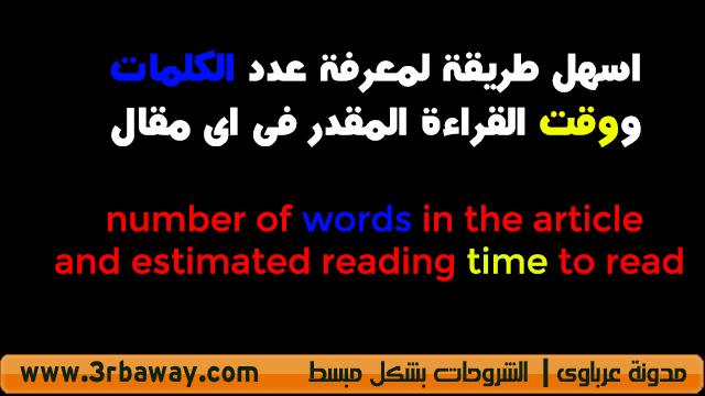 اسهل طريقة لمعرفة عدد الكلمات ووقت القراءة المقدر فى اى مقال number of words in the article and estimated reading time to read