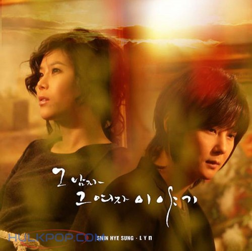 Shin Hye Sung & Lyn – The Story of the Man and the Woman
