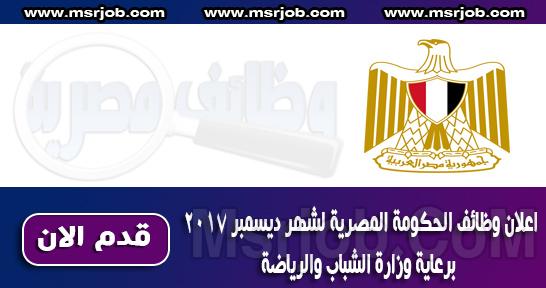 اعلان وظائف الحكومة المصرية لشهر ديسمبر 2017 برعاية وزارة الشباب والرياضة