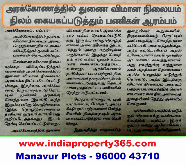 Land Acquisition for Airport at Arakkonam