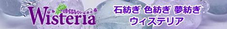 http://wisteria-c.com