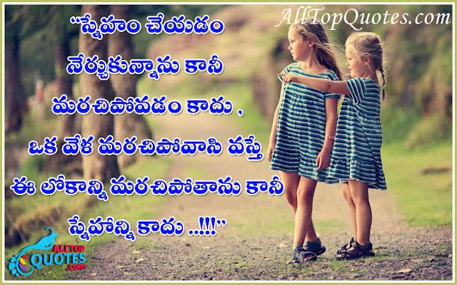 Best Telugu Friendship Quotes For Girlboy All Top Quotes Telugu