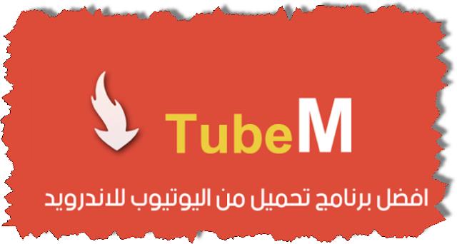 تحميل برنامج تيوب اصدار للاندرويد لتحميل يوتيوب