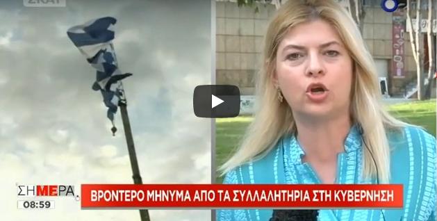 ΔΕΙΤΕ ΠΩΣ ΚΟΠΗΚΕ ΣΤΟΝ ΑΕΡΑ! Το βίντεο με την Ε. Μαρούπα (για Σκόπια) που έκανε πάταγο