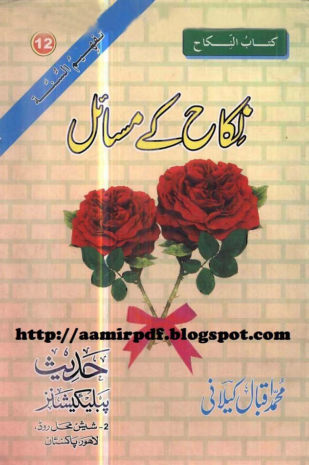 Nikah Ke Masail By Mohammad Iqbal Kilani ~ PDF Islamic Books