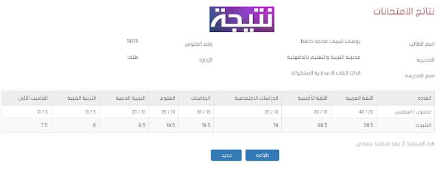 الان نتيجة الشهادة الإعدادية محافظة الدقهلية 2018 برقم الجلوس
