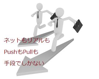 ネットもリアルもPushもPullも手段でしかない