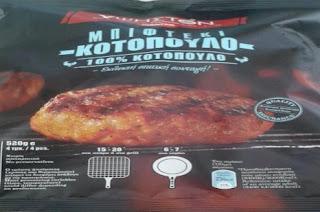 """Ε.Φ.Ε.Τ. : Βρέθηκε Salmonella σε προϊόν """"μπιφτέκι-κοτόπουλο""""."""