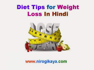 Diet-Tips-for-Weight-Loss-In-Hindi