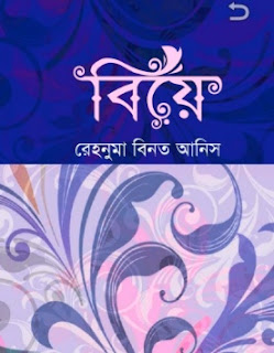 বিয়ে বই pd download,