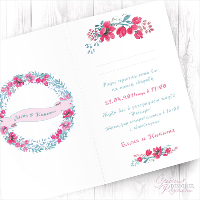Акварельные приглашения на свадьбу ручной работы