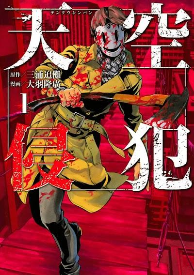 Tenkuu Shinpan [Mangas][Capítulos 204/??][PDF][Mega]