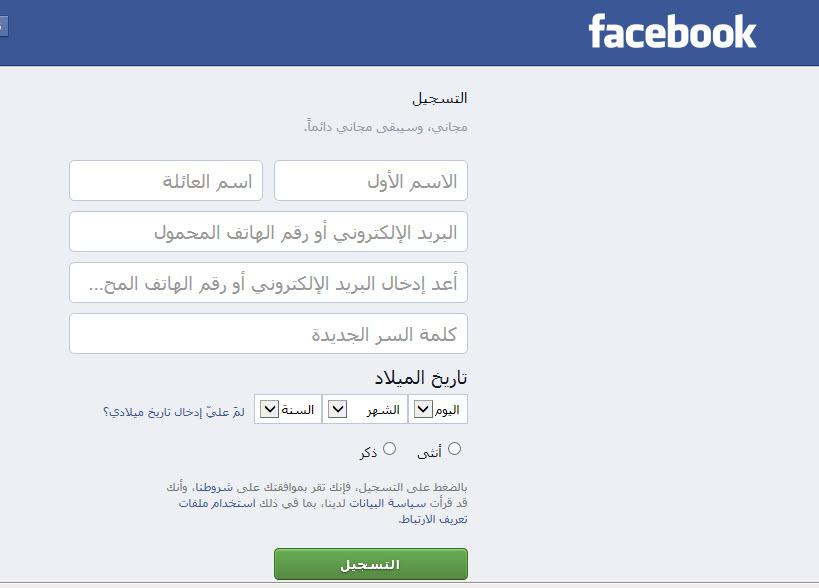 فيس بوك عربي تسجيل الدخول تسجيل الدخول فيس بوك فيس بوك الصفحة