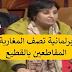 اخبار المغرب: البرلمانية حنان رحاب تصف المقاطعين بالقطيع