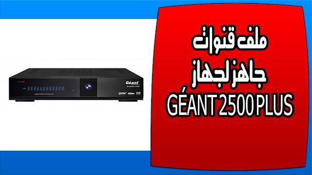 ملف قنوات جاهز لجهاز GÉANT 2500 PLUS 2018