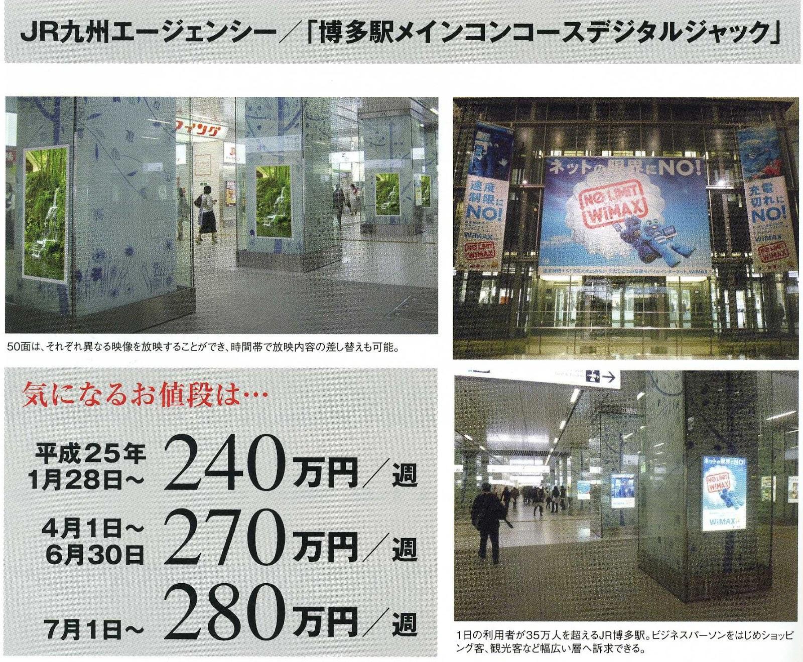 広告料金 博多駅