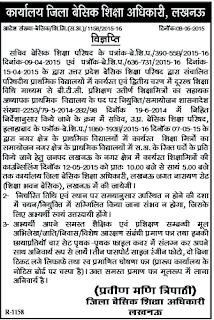 UP Shiksha mitra merit list cut off counselling lucknow