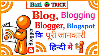 Blog Blogging kya-hai