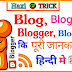 Blog, Blogger, Blogging Kya Hai - Explained