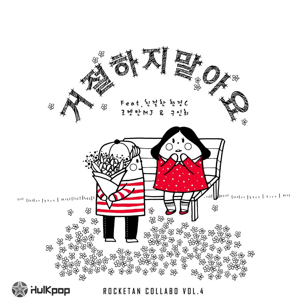 [Single] MJ & 구인회 (Koo In Ho) – 로켓탄콜라보 Vol. 4 (Rocketan Collabo Vol.4)