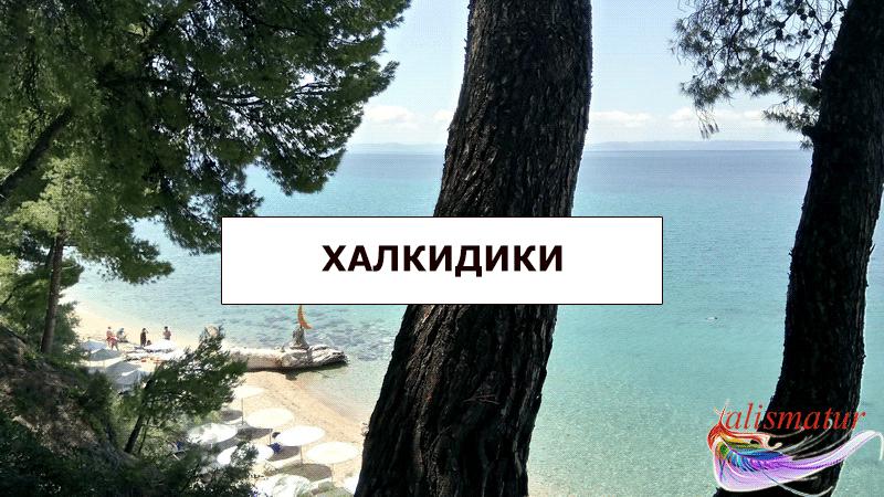 Халкидики Греция - Кассандра, Ситония и Афон. Лучшие пляжи на карте курортов, погода и достопримечательности