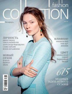 Читать онлайн журнал<br>Fashion Collection (№3 март 2018)<br>или скачать журнал бесплатно