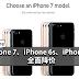 iPhone 7、iPhone 6s、iPhone SE 全面降价!想要买iPhone 7 的现在可以考虑了