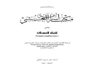 كتاب فيزياء أشباه الموصلات pdf ، مالفينو ، السليكون والجرمانيوم ، كتب فيزياء إلكترونية جامعية