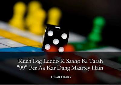 dear diary urdu poetry images 1