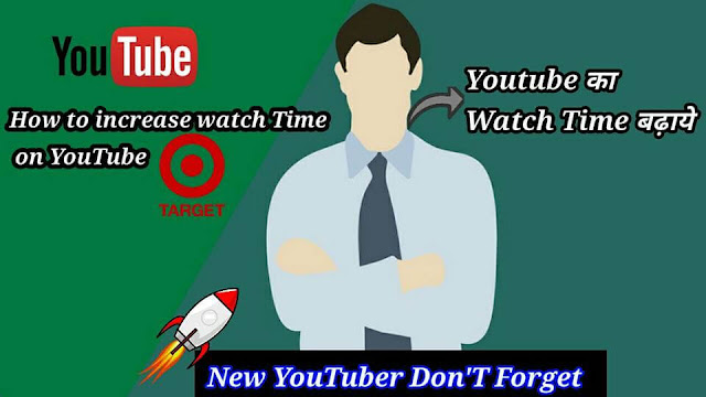 ये 7 Tips से Youtube Video का Watch Time Increase करें